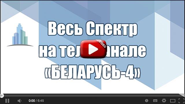 Ves-Spektr-na-telekanale-Belarus-4