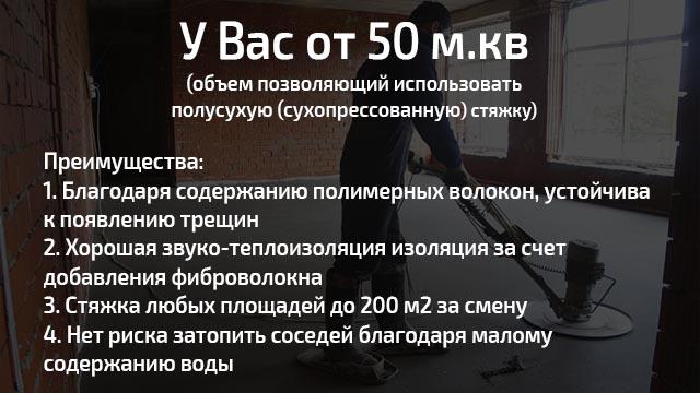 Полусухая стяжка в Мозыре и Калинковичах